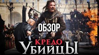 Кредо Убийцы/Assassin's Creed — Только для фанатов игр (Обзор)