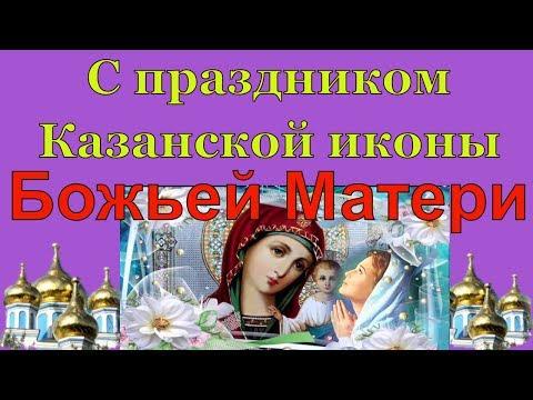Поздравления с Днем Казанской иконы Божьей Матери.