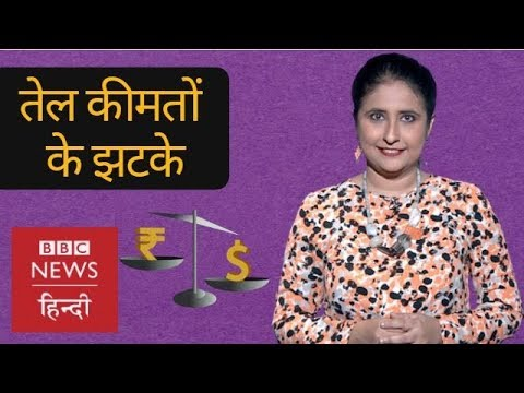 Impact of rising Oil Prices on Indian currency, Stock Market and Common Man's pocket (BBC Hindi)