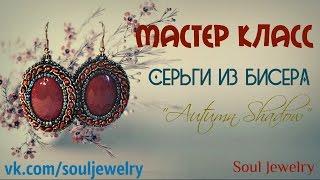 Серьги из бисера мастер класс(Вконтакте: https://vk.com/souljewelry Instagram: http://instagram.com/vikkka_13 Twitter: https://twitter.com/Soul_Jewelry В данном видео очень подробно и..., 2014-09-21T17:31:43.000Z)