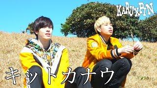 【MV】キットカナウ/カルxピン(16thシングル)