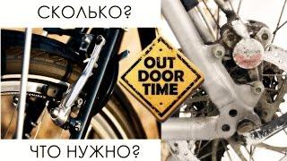 Сколько стоит переход с V-brake на диски?(Два колеса 3 сезон 14 серия. В этом выпуске мы рассмотрим что и сколько будет стоить, при смене векторных..., 2014-09-15T18:43:23.000Z)