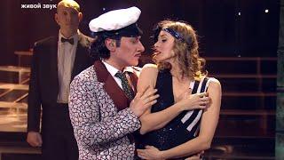 Руслан Алехно — Андрей Миронов «Танго любви» (Остап Бендер)