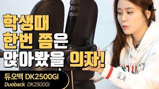 [자왕] 듀오백 DK2500 리뷰