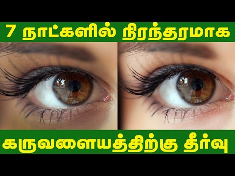 How to remove dark circles under eyes – Tamil Beauty Tips