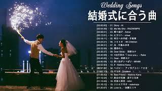 結婚式に合う曲 2021 ♥️ ウェディングソング メドレー 2021 ♥️ 結婚式に合う曲 ぴったりな入場曲 おすすめ 邦楽 人気 ソング VOL.56 結婚式に合う曲 2021 ...