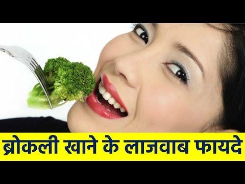 10 हरी फूल गोभी (ब्रोकली) के चमत्कारी फायदे | Health Benefits Of Broccoli In Hindi
