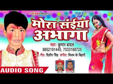2018 का सबसे हिट Holi गीत -  Mora Saiya Abhaga   Radhe Ghora Na Abir - Kumar Badal