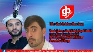 Ghech Ta Ashruu Mann Bruaa by Mohsin Hayat    Lyrics: Akhter Hussain    Khowar Song    GB Songs 2017