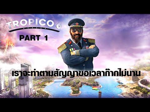 Tropico 6 ไทย Part 1 เราจะทำตามสัญญาขอเวลาก๊ากไม่นาน