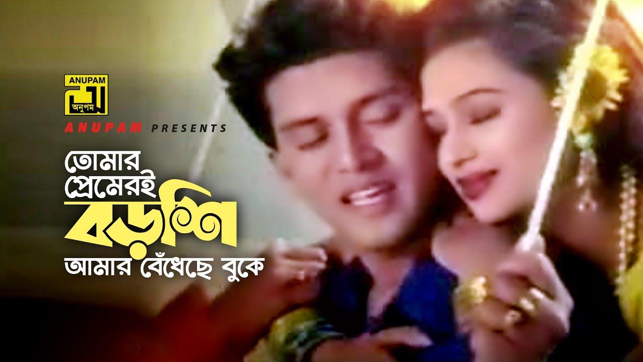 Tomar Premer | তোমার প্রেমের বড়শি | HD | Shakil Khan & Popy | Andrew & Rizia | Ma Jokhon Bicharok
