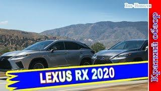 Авто обзор - Lexus RX 2020 – Кроссовер Лексус РХ В Новом Кузове