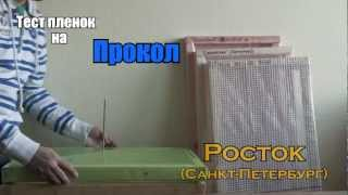 видео пленка армированная