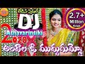Download Video Andala O Muddu Gumma Dj Song | Athavarintiki Dj Song | Telugu Dj Songs | Private Folk Dj Songs 2019 MP4,  Mp3,  Flv, 3GP & WebM gratis