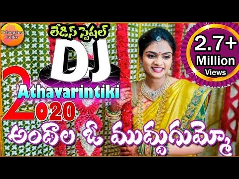 Andala O Muddu Gumma Dj Song | Athavarintiki Dj Song | Telugu Dj Songs | Private Folk Dj Songs 2018
