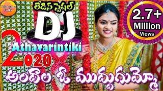 Andala O Muddu Gumma Dj Song | Athavarintiki Dj Song | Telugu Dj Songs | Private Folk Dj Songs 2020