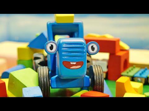 Синий трактор наводит порядок на детской площадке - Играем в кубики и учим цвета и фигуры