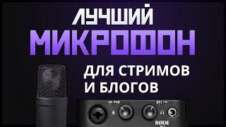 Обзор Rode NT-1 & AI-1 - Лучший Микрофон и АИ для Стримеров, Ютуберов, Подкастеров