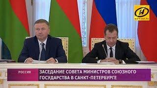Заседание Совмина Союзного государства в Санкт Петербурге  20 вопросов в повестке