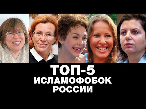 ТОП 5 исламофобок России. Только факты