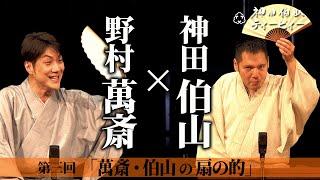 狂言師・野村萬斎さんがホストを務め、現代芸術の「表現の本質」を探るイベント「MANSAI ◉ 解体新書」に伯山がゲスト出演しました。 その際に、萬斎さんが「なんちゃって ...