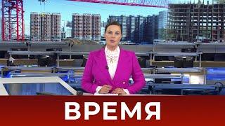 """Выпуск программы """"Время"""" в 21:00 от 04.08.2020"""