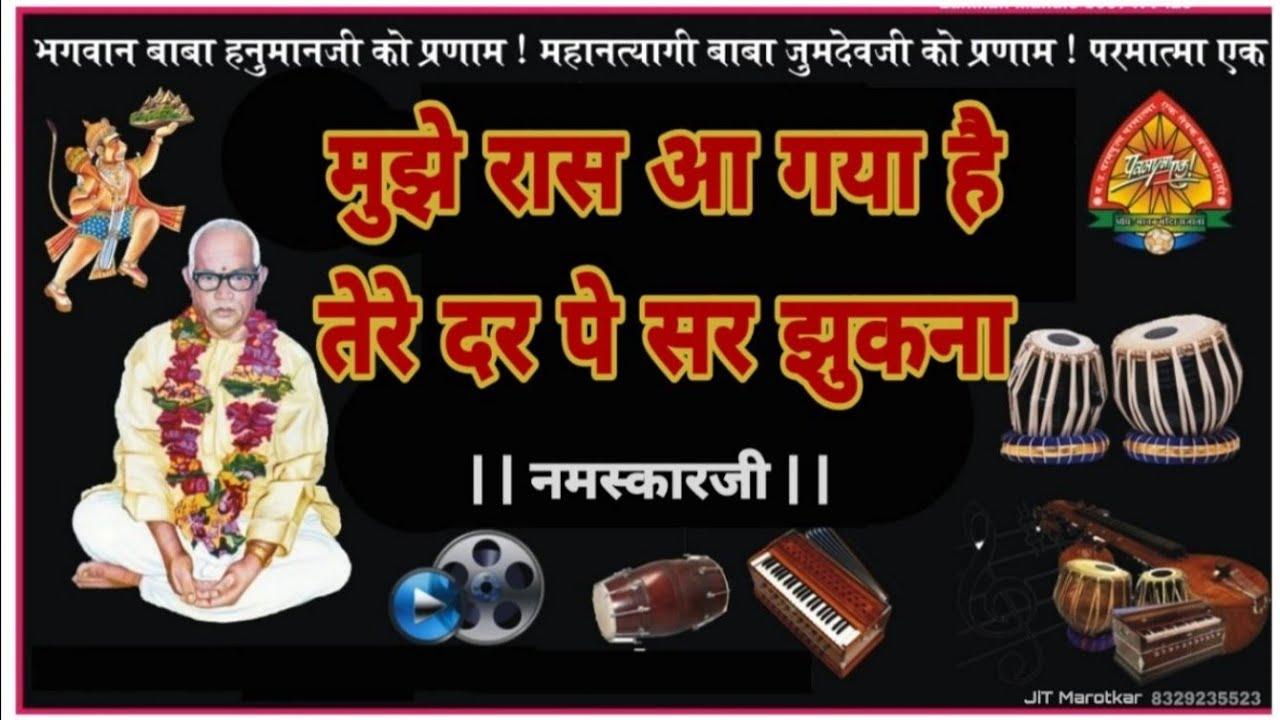 Muze Raas Aa Gaya Hai || Baba Jumdeoji || New Song  2020 || Parmatma  Ek ||