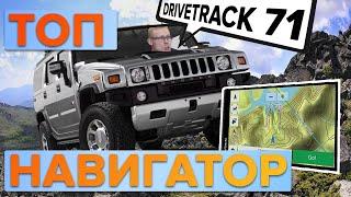 Автомобильный навигатор для охоты Garmin DriveTrack 71 | Обзор