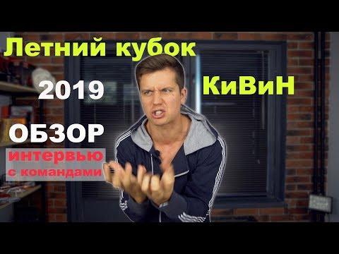 Косяковобзор КВН 2019 Летний кубок / Светлогорск