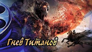 Dominika - Обзор фильма Гнев Титанов
