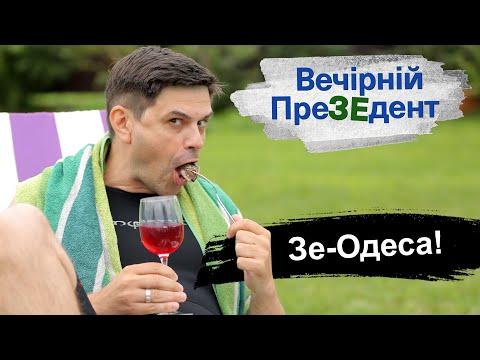 Зе-Одеса! | #Вечірній