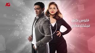 مهرجان مليونير- مسلسل ب 100 وش - غناء المدفعجية | Mahragan Millionaire - El Madfaagya