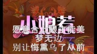 小娘惹 主题曲 如燕 Olivia Ong