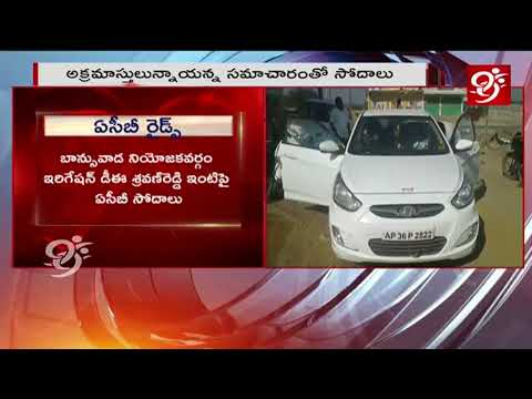 Acb Rides on Irrigation Department DE Sravn Reddy Houses | Hyderabad & Nizamabad | #99TV