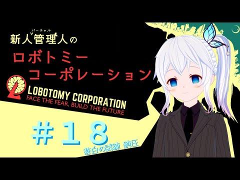 【Lobotomy Corporation】へんな生き物を管理する楽しいお仕事って聞いたよ! #18