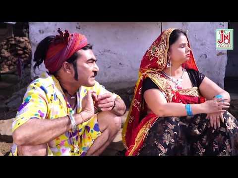 राजस्थानी कॉमेडी धमाका 2018 ~ Panya Sepat Lalchi Pandit (Part 1) ~ Rajasthani Comedy Video- HD