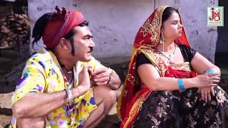 राजस्थानी कॉमेडी धमाका 2018 ~ Panya Sepat Lalchi Pandit (Part 1) ~ Rajasthani Comedy HD
