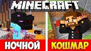 НОЧНОЙ КОШМАР, БИТВА С МОНСТРОМ - Minecraft Прохождение Карты