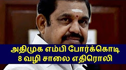 admk mp oppose tamilnadu govt for green way road live news tamil latest news