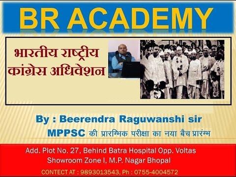 Indian National Congress Adhiveshan in hindi भारतीय राष्ट्रीय कांग्रेस for MPPSC, SSC,railway exam