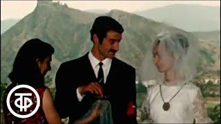 Грузинская свадьба (1969)