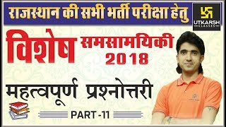 Important Question of Current Affairs   Part-11   समसामयिकी   For All Exams   By Mukesh Sir