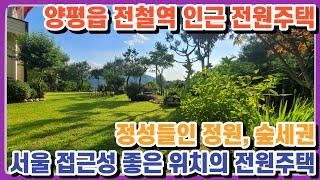 [4억대]양평전원주택매물 오빈역 서울접근성좋은 숲속마을 정원예쁜 전원주택 급매물전문 전원시대 양16680[양평읍]