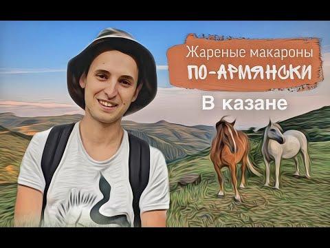 Жареные макароны (по-армянски)
