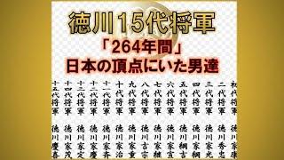 徳川家初代家康から15代慶喜まで264年間の歴史と、幻とされる16代目の人...