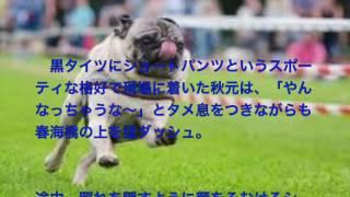 このビデオの情報人気アナ・秋元玲奈の″爆乳ダッシュ″が話題.