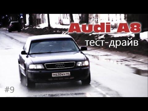 Тест драйв Audi A8 Ауди а8 обзор audi