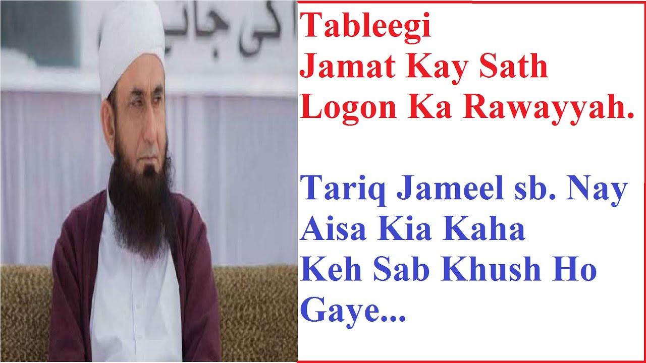 Tableegi Jamaat Kay Sath Logoon Ka Rawayyah, Emotional Words Yesterday Said By Tariq Jameel Sb.
