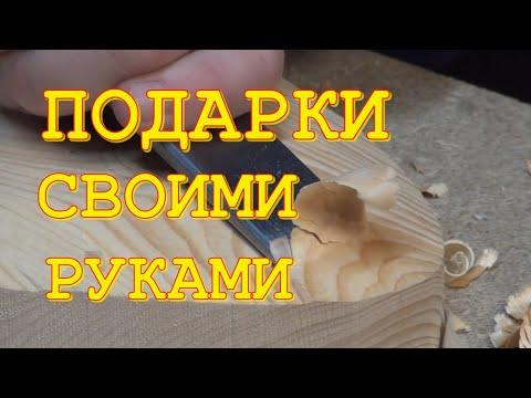 Сувениры из дерева своими руками