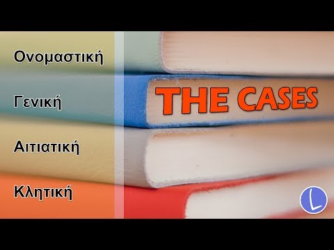 Learn Greek: Οι πτώσεις | The Cases: Use and Syntax
